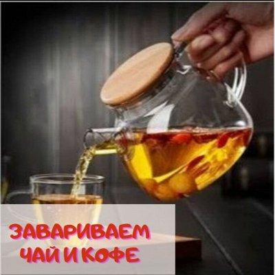 Посуда достойная Вашего дома! Майские скидки! — Чайники и френч-прессы — Посуда для чая и кофе
