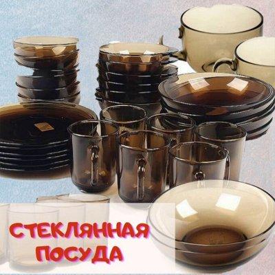 Посуда достойная Вашего дома! Майские скидки! — Стеклянная посуда для подачи и сервировки — Посуда