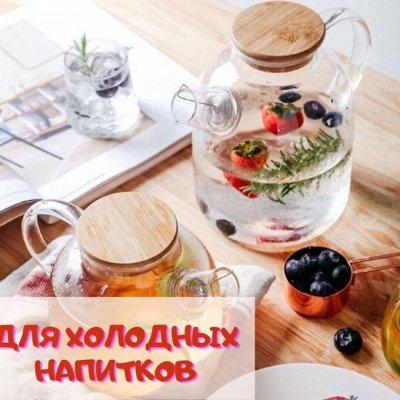 Посуда достойная Вашего дома! Майские скидки! — Стеклянная посуда для напитков — Посуда для напитков