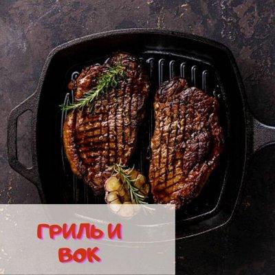 Посуда достойная Вашего дома! Майские скидки! — Сковороды для всех видов плит,включая индукционные — Сковороды