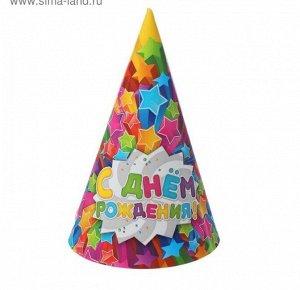 Колпак бумага Звезды набор 10 шт С Днем рождения !