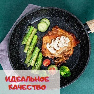Посуда достойная Вашего дома! Майские скидки! — Сковороды с усиленным покрытием — Сковороды