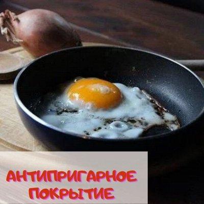 Посуда достойная Вашего дома! Майские скидки! — Сковороды с антипригарным покрытием — Классические сковороды