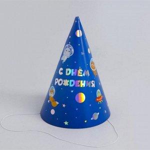 Колпак голография С днем рождния Космос набор 10 шт