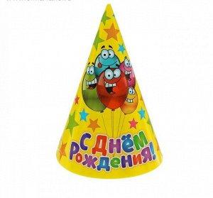 Колпак бумага Шарики и звезды набор 10 шт С Днем рождения !