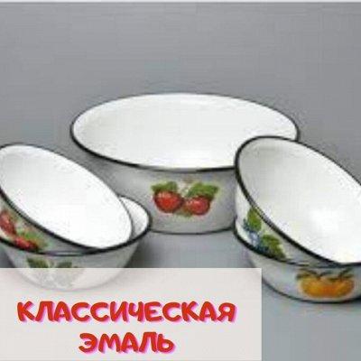 Посуда достойная Вашего дома! Майские скидки! — Эмалированная посуда. Баки, ведра, тазы, миски — Ведра и тазы