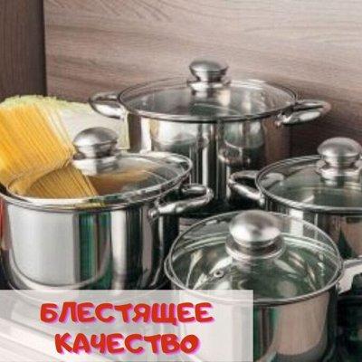 Посуда достойная Вашего дома! Майские скидки! — Кастрюли из нержавеющей стали — Кастрюли