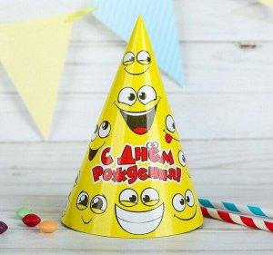 Колпак бумага Смайлики С Днем рождения! набор 10 шт 16 см