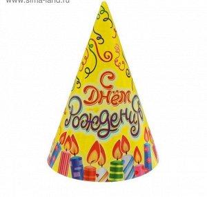 Колпак бумага свечи и серпантин набор 10 шт С Днем рождения !