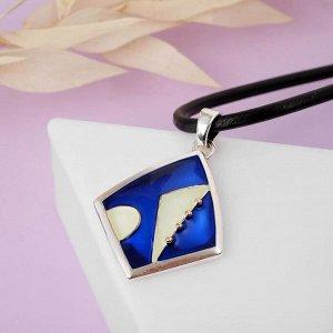 """Кулон на шнурке """"Яркость"""" ромб, цвет сине-бежевый в серебре ,L=42см 6770814"""