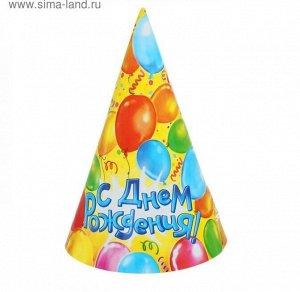 Колпак бумага шары 16 см набор 10 шт С Днем рождения !