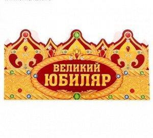 Корона Великий Юбиляр