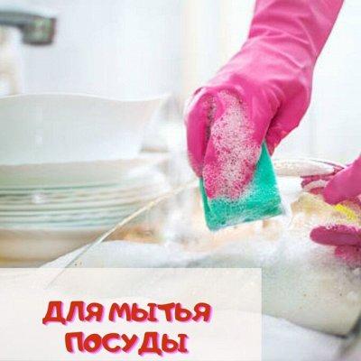 Посуда достойная Вашего дома! Майские скидки! — Для мытья посуды — Хозяйственные товары