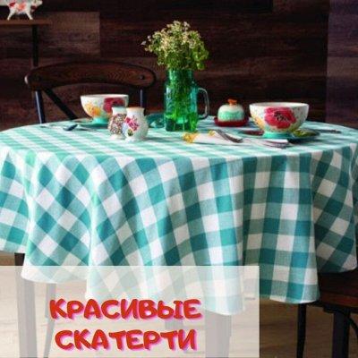 Посуда достойная Вашего дома! Майские скидки! — Скатерти — Текстиль