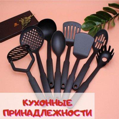 Посуда достойная Вашего дома! Майские скидки! — Кухонные принадлежности — Столовые приборы