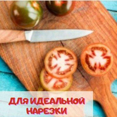Посуда достойная Вашего дома! Майские скидки! — Ножи, штопоры, открывашки — Ножи и разделочные доски