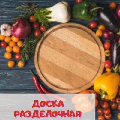 Посуда достойная Вашего дома! Майские скидки! — Доски разделочные — Ножи и разделочные доски