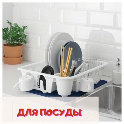 Посуда достойная Вашего дома! Майские скидки! — Сушилки и лотки для хранения посуды и приборов — Системы хранения