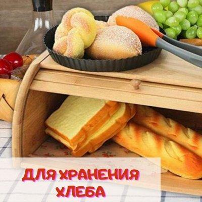 Посуда достойная Вашего дома! Майские скидки! — Хлебницы и сухарницы — Хлебницы и сухарницы