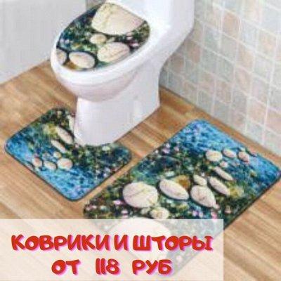 Посуда достойная Вашего дома! Майские скидки! — Коврики и шторы — Ванная