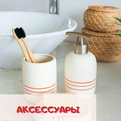 Посуда достойная Вашего дома! Майские скидки! — Аксессуары в ванную — Душевые принадлежности