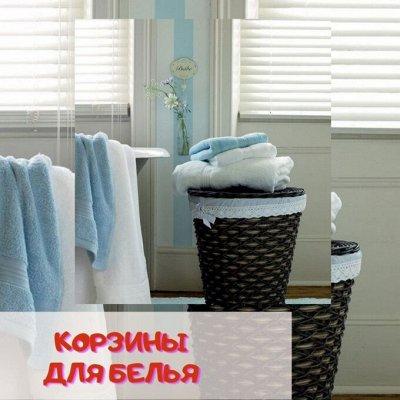 Посуда достойная Вашего дома! Майские скидки! — Корзины для белья — Корзины для белья