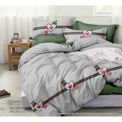 Ивановский текстиль, любимый! КПБ, полотенца, пижамки — Комплекты постельного белья - 2-спальные — Двуспальные и евро комплекты