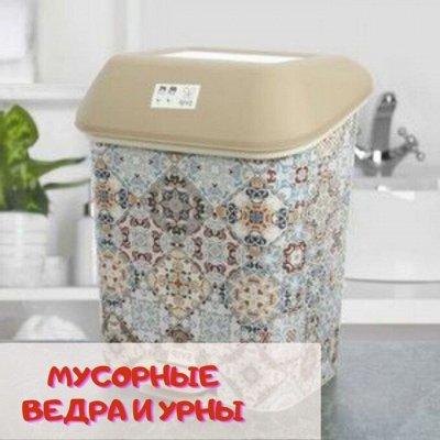Посуда достойная Вашего дома! Майские скидки! — Мусорные ведра и контейнера, мешки — Мешки и емкости для мусора