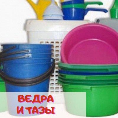 Посуда достойная Вашего дома! Майские скидки! — Ведра, бидоны, тазы — Ведра и тазы