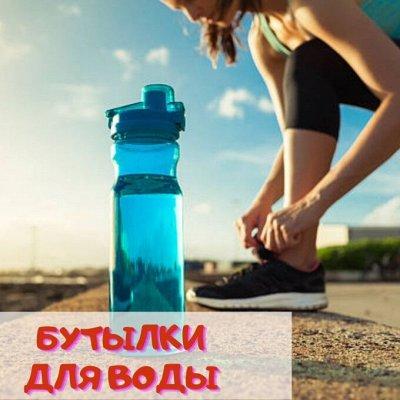 Посуда достойная Вашего дома! Майские скидки! — Бутылки дорожные, для спорта — Туризм и активный отдых