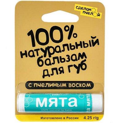 Гигантская ЭКО-ветка — Косметическая👍 — Для лица-Уход за губами — Уход для век и губ