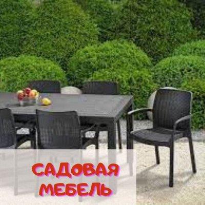 Посуда достойная Вашего дома! Майские скидки! — Садовая мебель — Садовая мебель