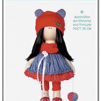 Куклы с испанским характером в наличии — Наборы для создания куколки в наличии — Наборы