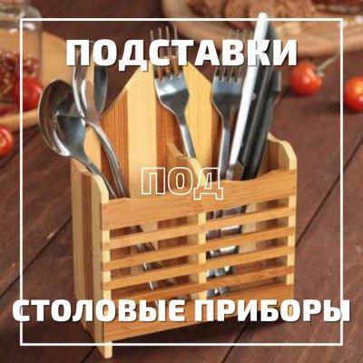 *Майский SaLe* Ликвидация любимой посуды* — Подставки под столовые приборы — Столовые приборы
