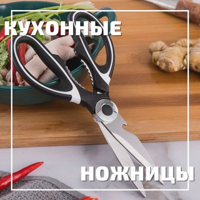*Большая Ликвидация посуды*Кухонные весы* — Кухонные ножницы — Аксессуары для кухни