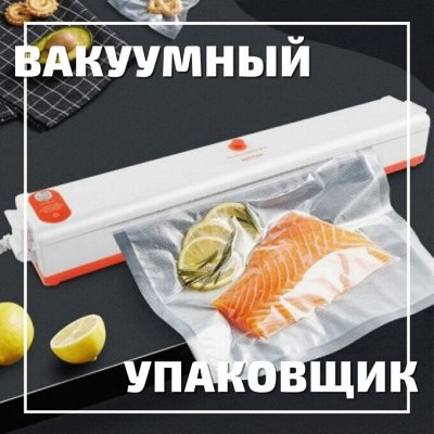 *Майский SaLe* Ликвидация любимой посуды* — Вакуумный упаковщик и пакеты — Системы хранения