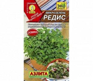 Семена Микрозелень Микс 5 г. Аэлита