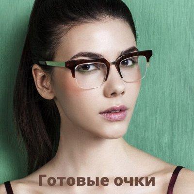 ANTIBLIK — любимая! Море очков и цена wow — Готовые очки - 2 — Очки и оправы
