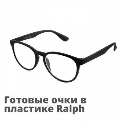 ANTIBLIK — любимая! Море очков и цена wow — Готовые очки-В пластиковой оправе Ralph - 2 — Очки и оправы