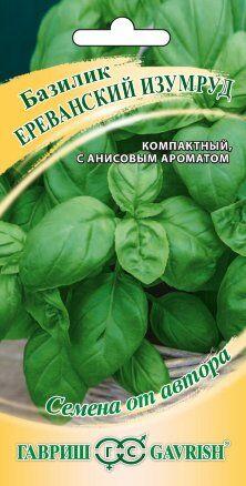 Семена Базилик 0,3 г. Гавриш