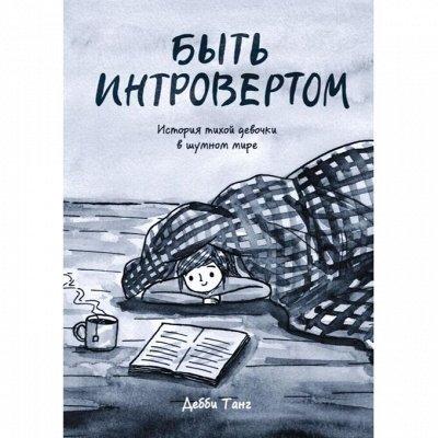 Миф - KUMON и необычные книги для тебя и детей — Взрослые комиксы — Книги