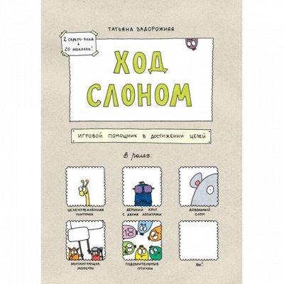 Миф - KUMON и необычные книги для тебя и детей — Игры — Книги