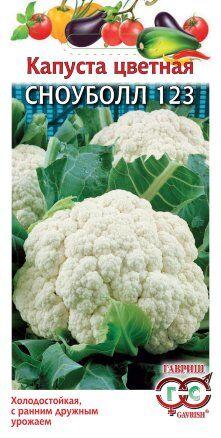 Семена Капуста Сноуболл цветная 0,5 г Гавриш
