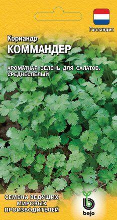 Семена Кориандр 1 г. Гавриш