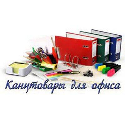 Товары для школы и офиса.