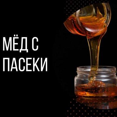 Молочный улун! Большая линейка — Мёд с пасеки