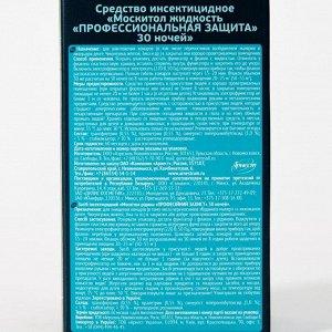 """Дополнительный флакон-жидкость от комаров """"Mosquitall"""", 30 ночей, 30 мл"""