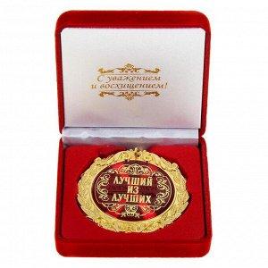 Медаль в бархатной коробке «Лучший из лучших»