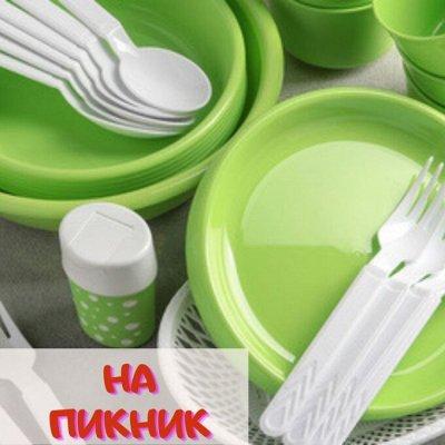 Посуда достойная Вашего дома! Майские скидки! — Пластиковая посуда для дома и на природу — Туризм и активный отдых