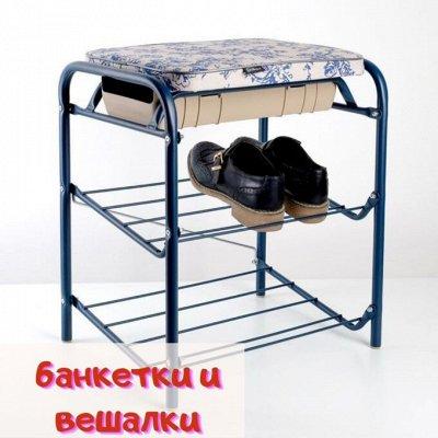 Посуда достойная Вашего дома! Майские скидки! — Вешалки для одежды и этажерки для обуви — Прихожая и гардероб